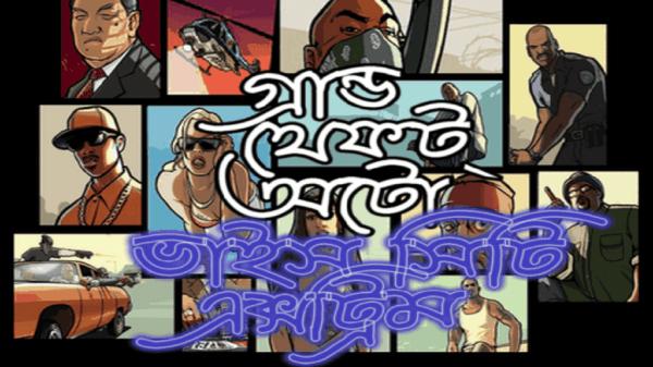 বাংলা ভাইস সিটি গেম ডাউনলোড দেওয়ার নিয়ম