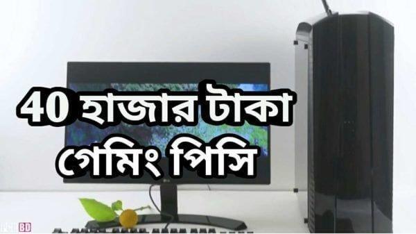 40 হাজার টাকার গেমিং পিসি তৈরি করার নিয়ম   গেমিং কম্পিউটার