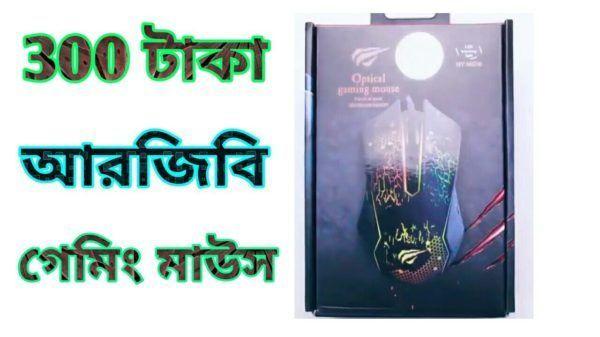 300 টাকা বাজেটের সেরা আরজিবি গেমিং মাউস। বাংলাদেশ গেমারদের গেমিং মাউস